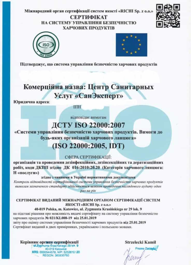 Сертификат соответствия ISO 22000:2005 HACCP. СанЭксперт Харьков