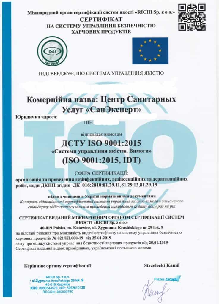 Сертификат соответствия ISO 9001:2015. СанЭксперт Харьков